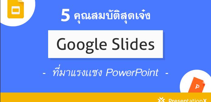 5 คุณสมบัติสุดเจ๋งของ Google Slides ที่มาแรงแซง PowerPoint