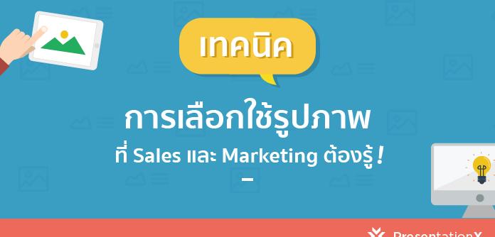 เทคนิคการเลือกใช้รูปภาพ ที่ Sales และ Marketing ต้องรู้!