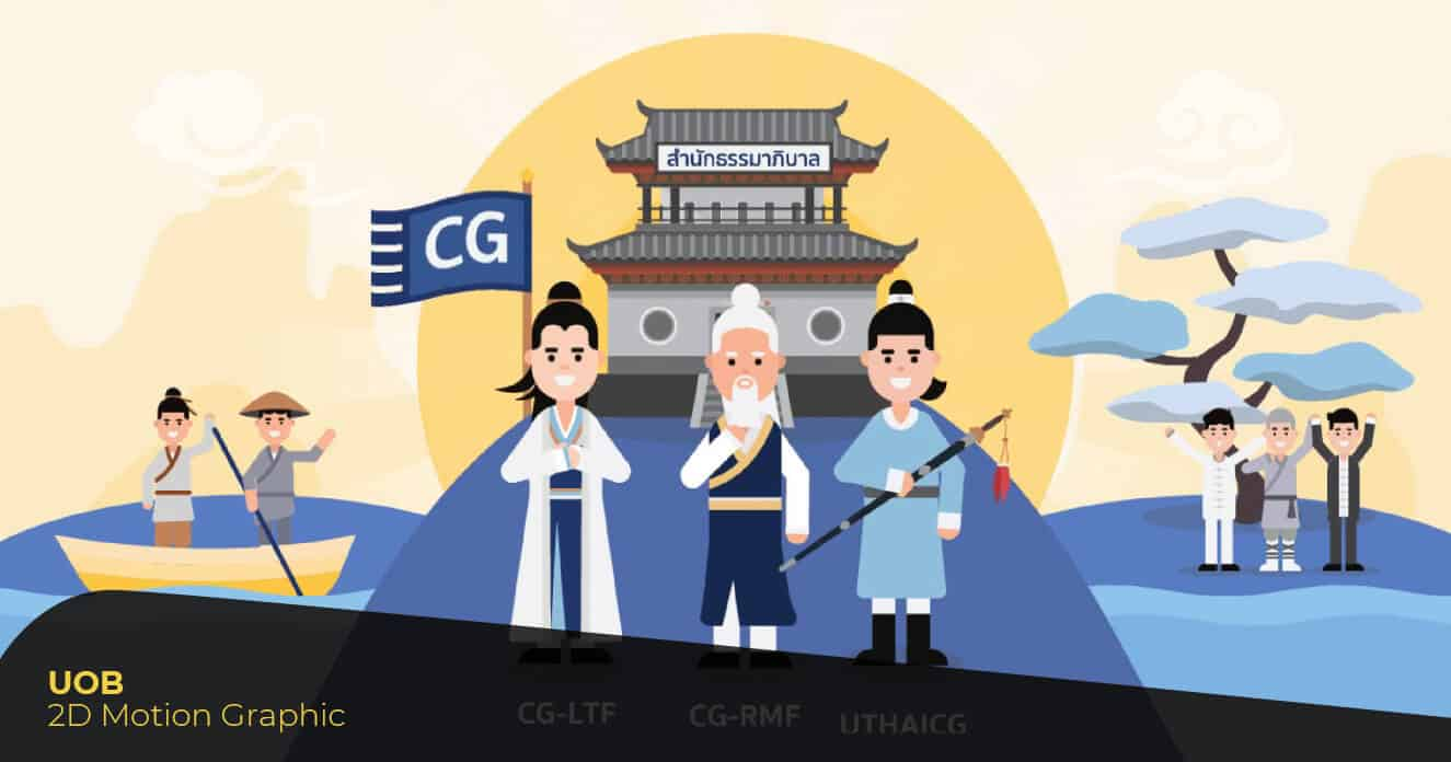 UOB Motion Infographic จอมยุทธกองทุนคุณธรรมเพื่อประชาสัมพันธ์กองทุนรวมกลุ่ม CG