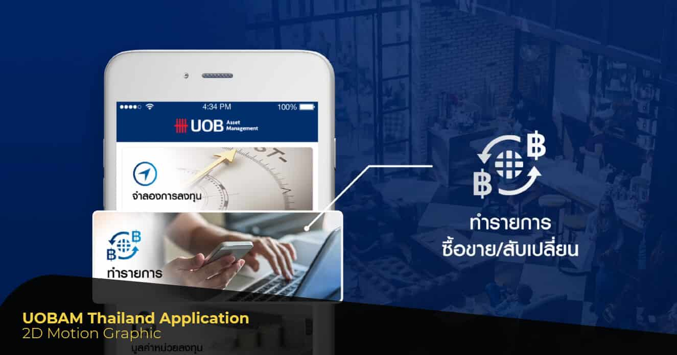 UOBAM Thailand Application 2D Motion
