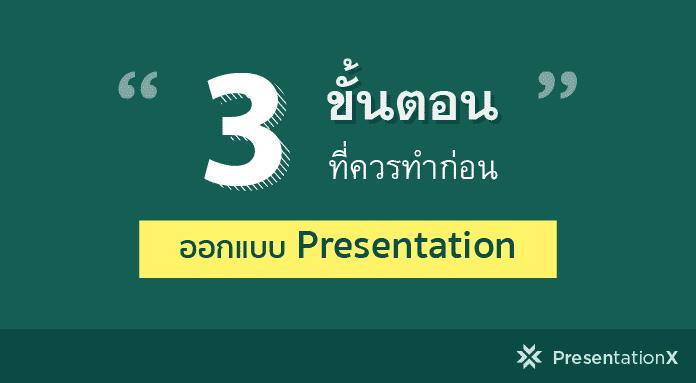 3 ขั้นตอนที่ควรทำ ก่อนออกแบบ Presentation!