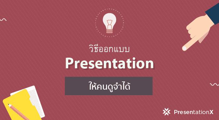 วิธีออกแบบ Presentation ให้คนจำได้
