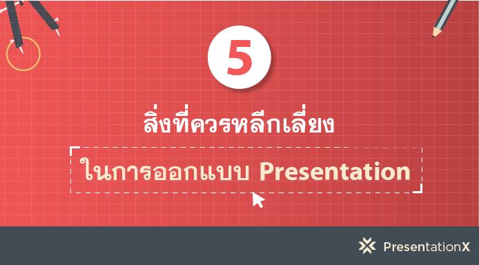 5 สิ่งที่คุณควรหลีกเลี่ยงในการออกแบบ Presentation