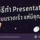 วิธีทำ Presentation แบบรวดเร็ว แต่มีคุณภาพ!