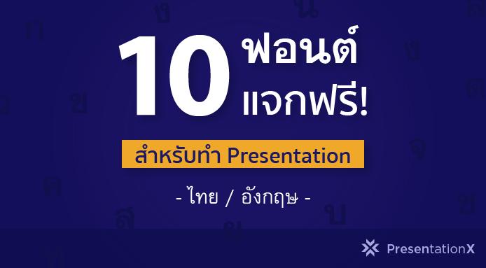 10 ฟอนท์ แจกฟรี สำหรับทำ Presentation