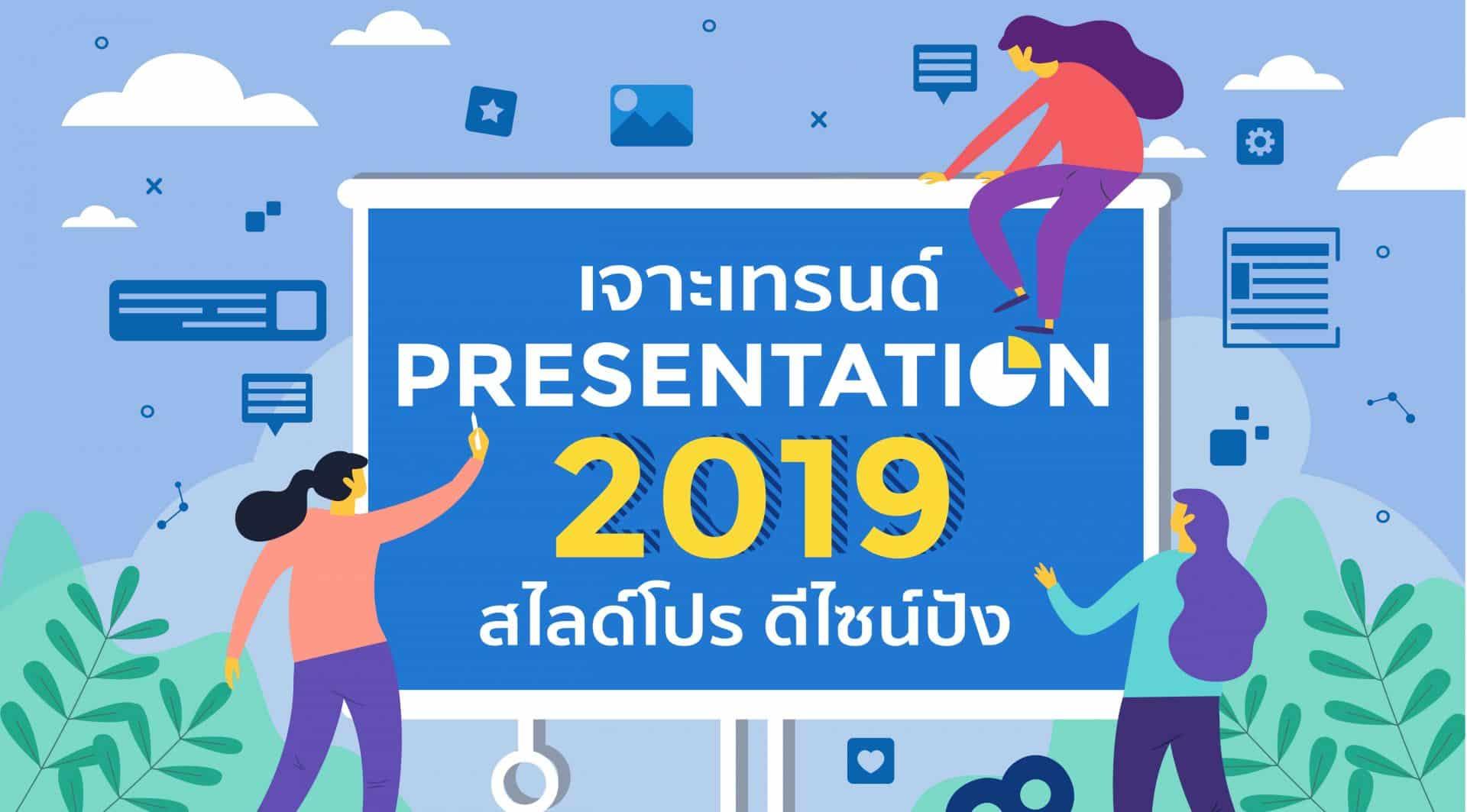 เจาะเทรนด์ Presentation 2019 สไลด์โปร ดีไซน์ปัง !
