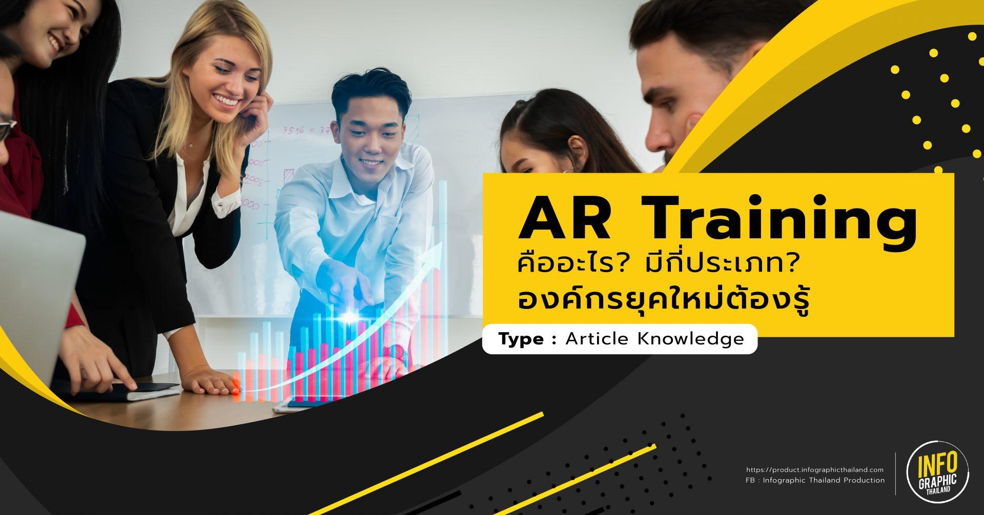 AR Training คืออะไร? มีกี่ประเภท? องค์กรยุคใหม่ต้องรู้