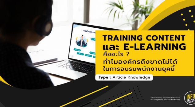Training Content และ e-Learning คืออะไร ? ทำไมองค์กรถึงขาดไม่ได้ในการอบรมพนักงานในยุคนี้