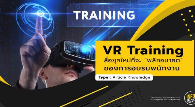 "Virtual Reality (VR) Training สื่อยุคใหม่ที่จะ ""พลิกอนาคตโลกการอบรมพนักงาน"""